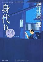 身代り 〔見懲らし同心事件帖〕 (祥伝社)