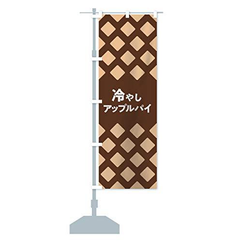 冷やしアップルパイ のぼり旗(レギュラー60x180cm 左チチ 標準)
