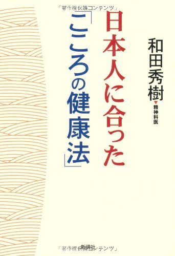 日本人に合った「こころの健康法」の詳細を見る