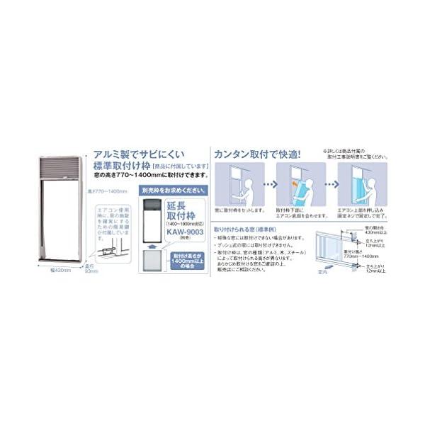 KOIZUMI(コイズミ) 窓用エアコン 【高...の紹介画像6
