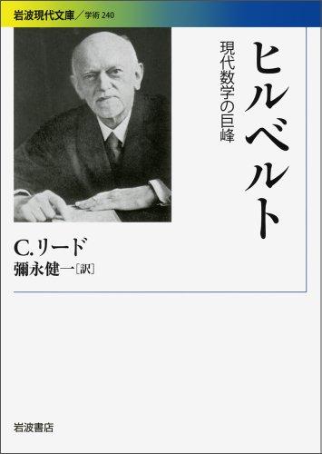 ヒルベルト――現代数学の巨峰 (岩波現代文庫)の詳細を見る
