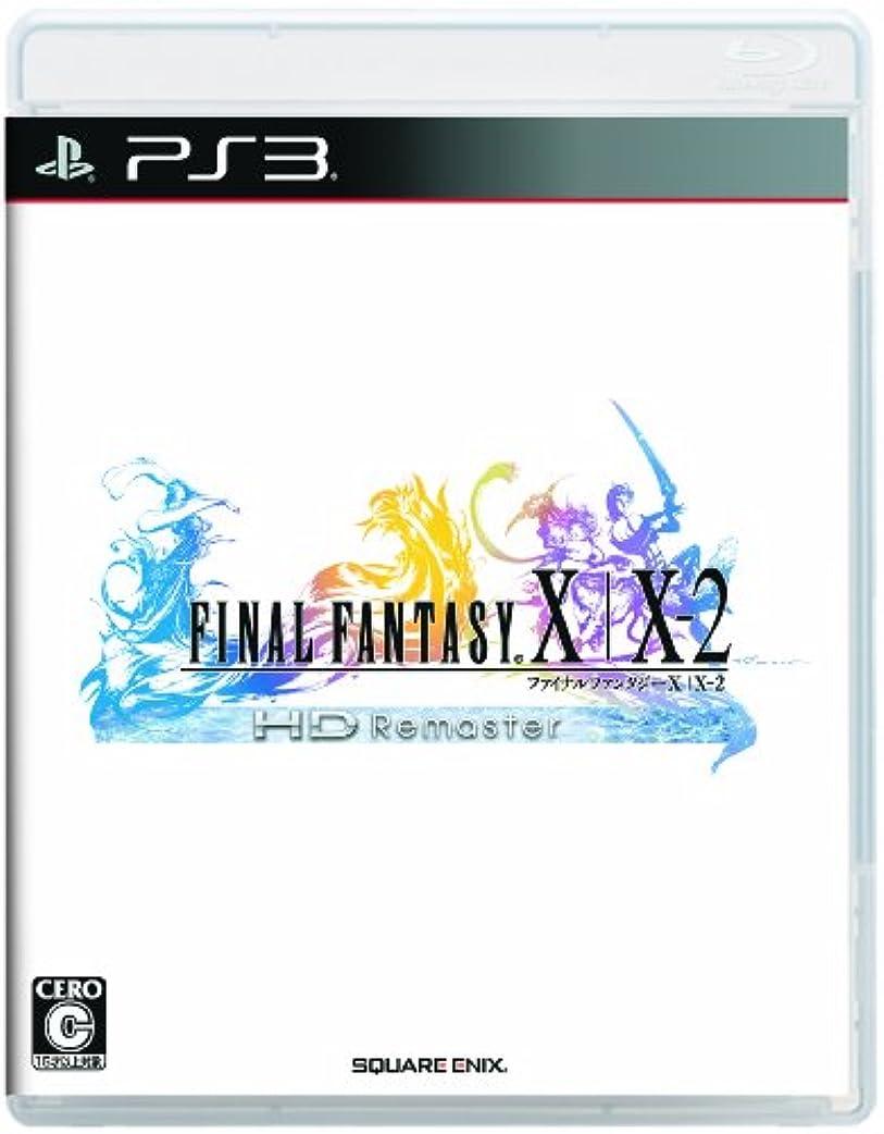 上向き振幅知っているに立ち寄るファイナルファンタジー X/X-2 HD Remaster - PS3