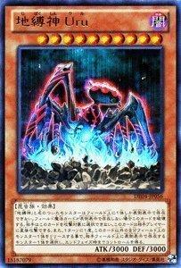 遊戯王カード 【地縛神 Uru】 DE04-JP056-R ≪デュエリストエディション4 収録カード≫