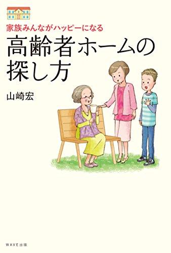 家族みんながハッピーになる高齢者ホームの探し方