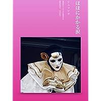 ほほにかかる涙: 薔薇族96年3月号掲載作