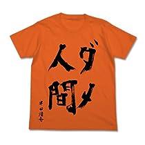 ばらかもん 半田清舟作「ダメ人間」Tシャツ カリフォルニアオレンジ サイズ:M
