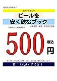 絶対元が取れる!?、酒飲み爺さんのビールを安く飲むブック 東中野・新宿・中野在住者版