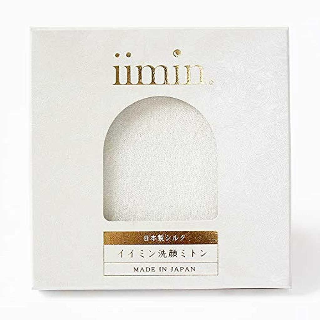 編集者自動的に歯痛iimin 洗顔ミトン シルク 大人用 幅7cm×長さ8cm 群馬シルクの上質な肌触り 日本製