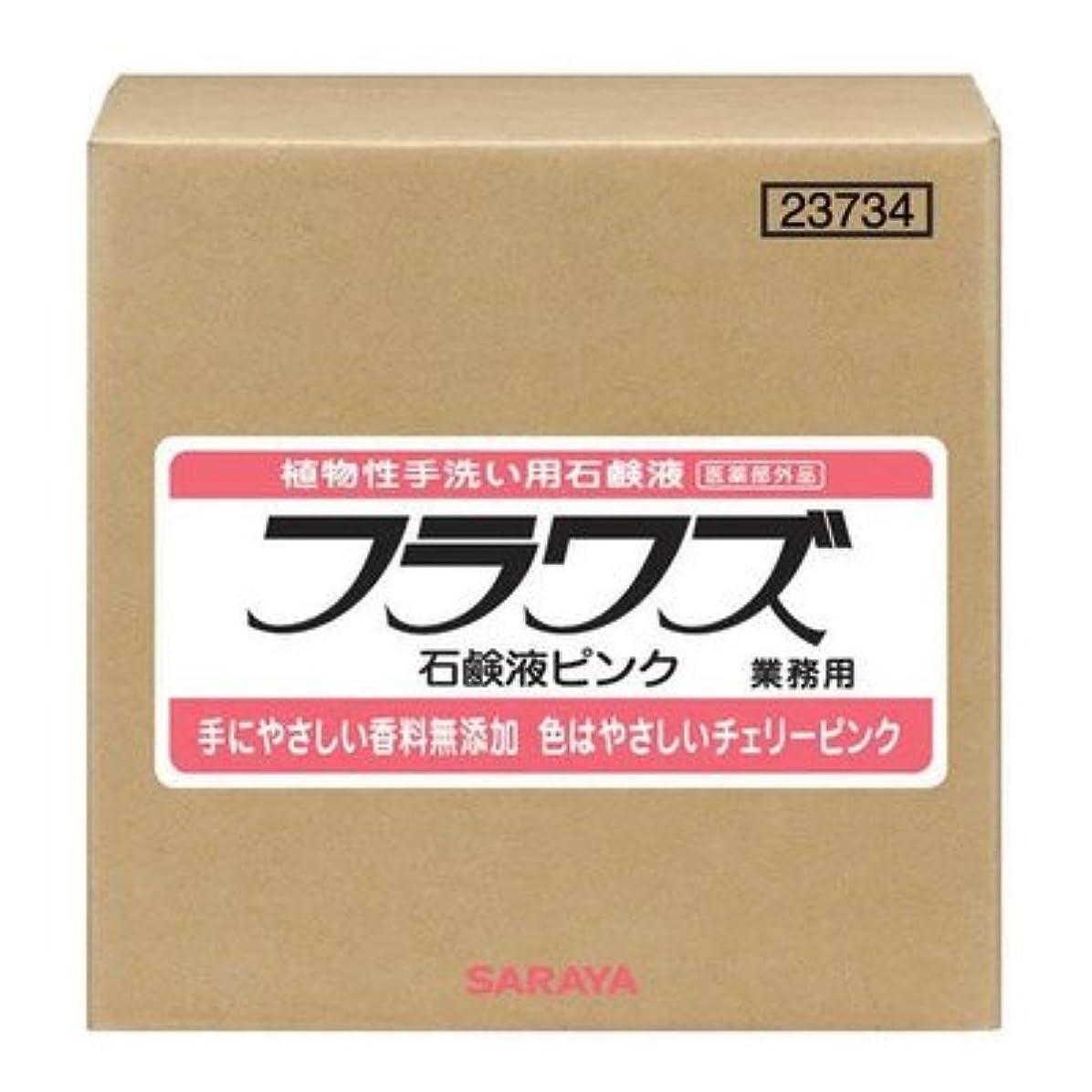 行方不明程度タウポ湖パブリックスペースに最適なチェリー色の石鹸液 サラヤ フラワズ石鹸液ピンク 20kg BIB 1箱