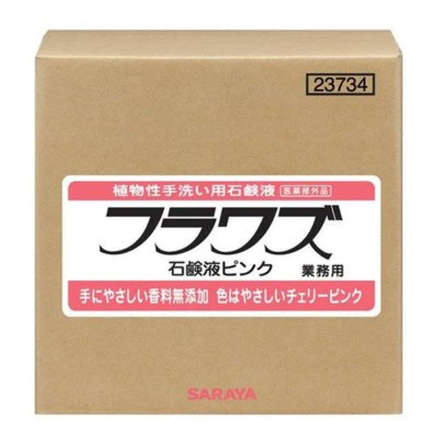 こしょうプレミアム敬礼パブリックスペースに最適なチェリー色の石鹸液 サラヤ フラワズ石鹸液ピンク 20kg BIB 1箱