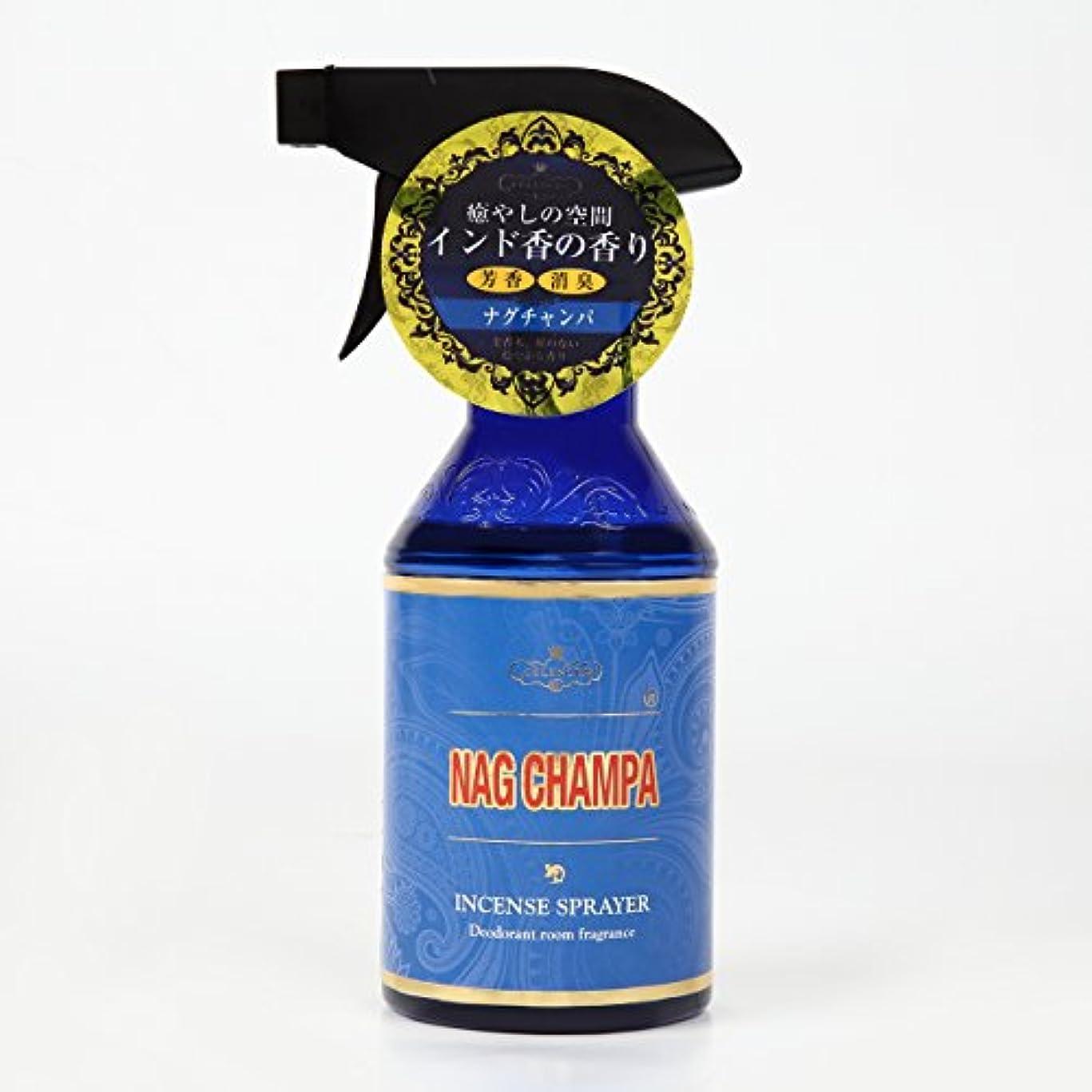 哲学的分解する計画的お香の香りの芳香剤 セレンスフレグランスルームスプレー ナグチャンパ