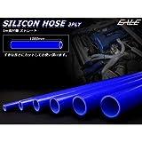 高強度3PLY 32Φ 内径 32mm 1m 長尺 汎用 シリコンホース ストレート ブルー SL13