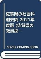 佐賀県の社会科過去問 2021年度版 (佐賀県の教員採用試験「過去問」シリーズ)