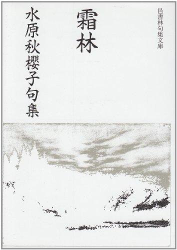 霜林―水原秋桜子句集 (邑書林句集文庫)