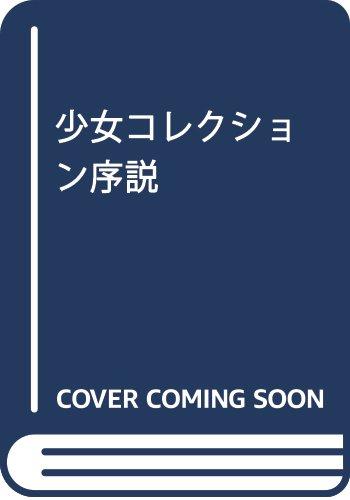 少女コレクション序説 (中公文庫)
