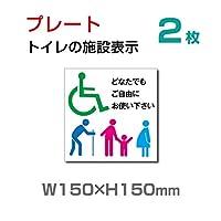 【どなたでもご自由にお使い下さい】W150mm×H150mm TOILET トイレ お手洗い 化粧室 施設 サイン ピクト マーク イラスト 案内 誘導 プレート(TOI-125-2)(2枚組)