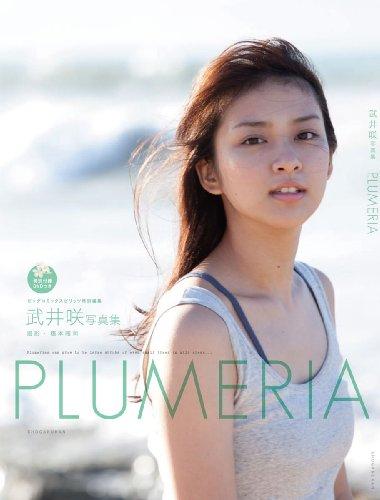 武井咲写真集『PLUMERIA』 DVD付: スピリッツ特・・・
