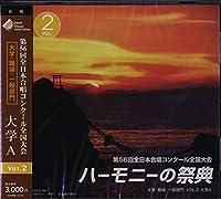 第56回全日本合唱コンクール ハーモニーの祭典2003 大学部門aグループ