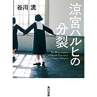 涼宮ハルヒの分裂 (角川文庫)
