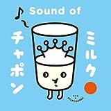 ミルクチャポン オリジナル・サウンドトラック