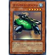 遊戯王カード 【 カタパルト・タートル [スーパー] 】 BE2-JP047-SR 《ビギナーズ・エディションVol.2》
