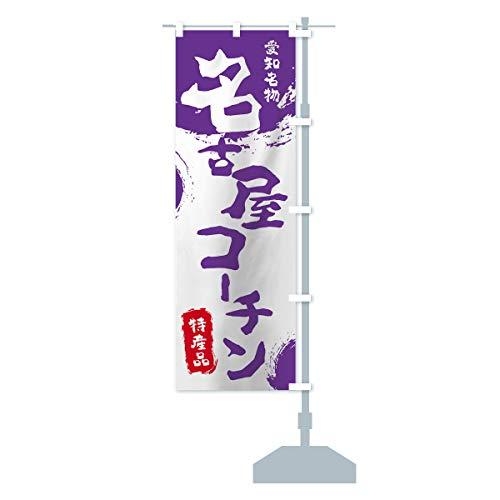 名古屋コーチン のぼり旗 サイズ選べます(コンパクト45x150cm 右チチ)