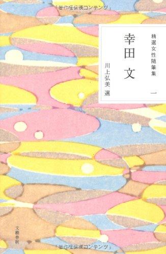 精選女性随筆集 第一巻 幸田文
