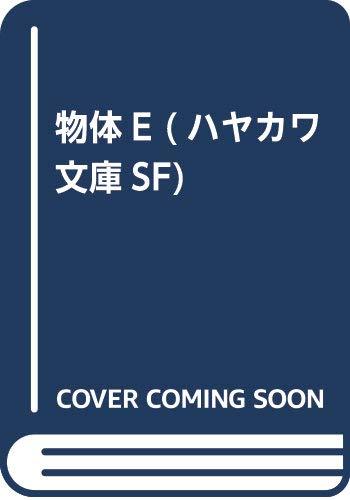 [画像:物体E (ハヤカワ文庫SF)]