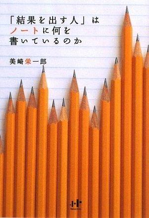 「結果を出す人」はノートに何を書いているのか (Nanaブックス) -