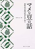 「マメな豆の話 世界の豆食文化をたずねて (角川ソフィア文庫)」販売ページヘ