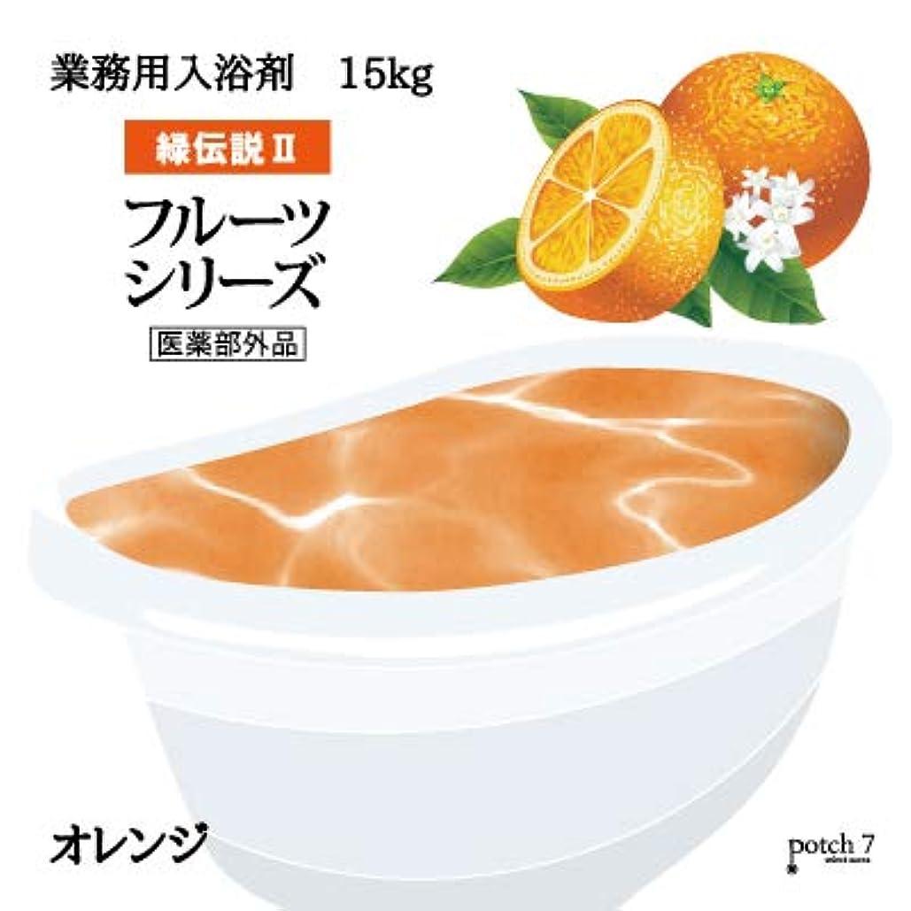 櫛ベギン病気だと思う業務用入浴剤「オレンジ」15Kg(7.5Kgx2袋入)GYM-OR