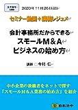 会計事務所だからできる スモールM&Aビジネスの始め方(S209)[日本法令セミナーシリーズ]