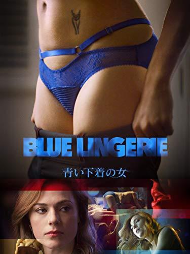 ブルーランジェリー 青い下着の女