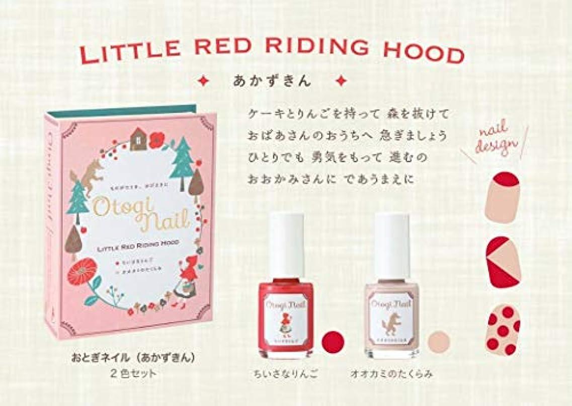 帆含む代替Otogi Nail LITTLE RED RIDING HOOD (あかずきん)2色セット