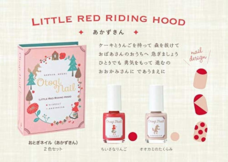 バタフライ報復する輸送Otogi Nail LITTLE RED RIDING HOOD (あかずきん)2色セット