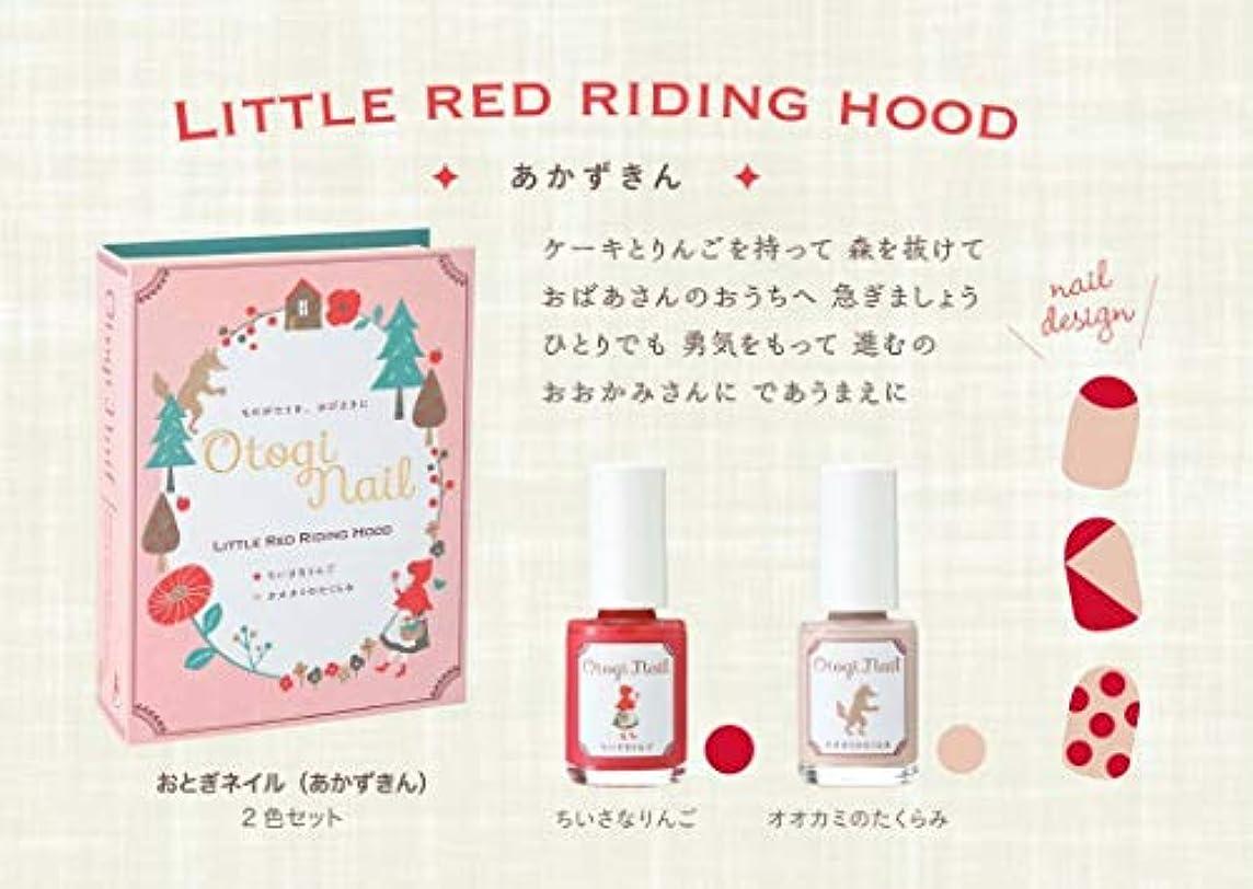 まとめるラッチ民族主義Otogi Nail LITTLE RED RIDING HOOD (あかずきん)2色セット