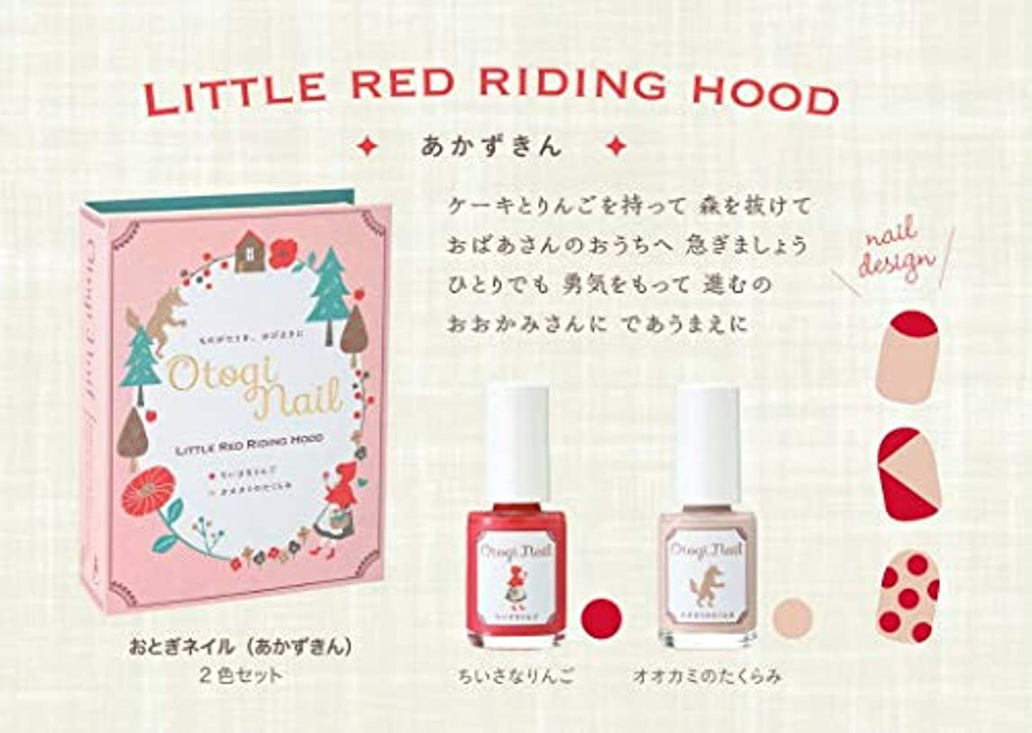 見通しバター艦隊Otogi Nail LITTLE RED RIDING HOOD (あかずきん)2色セット