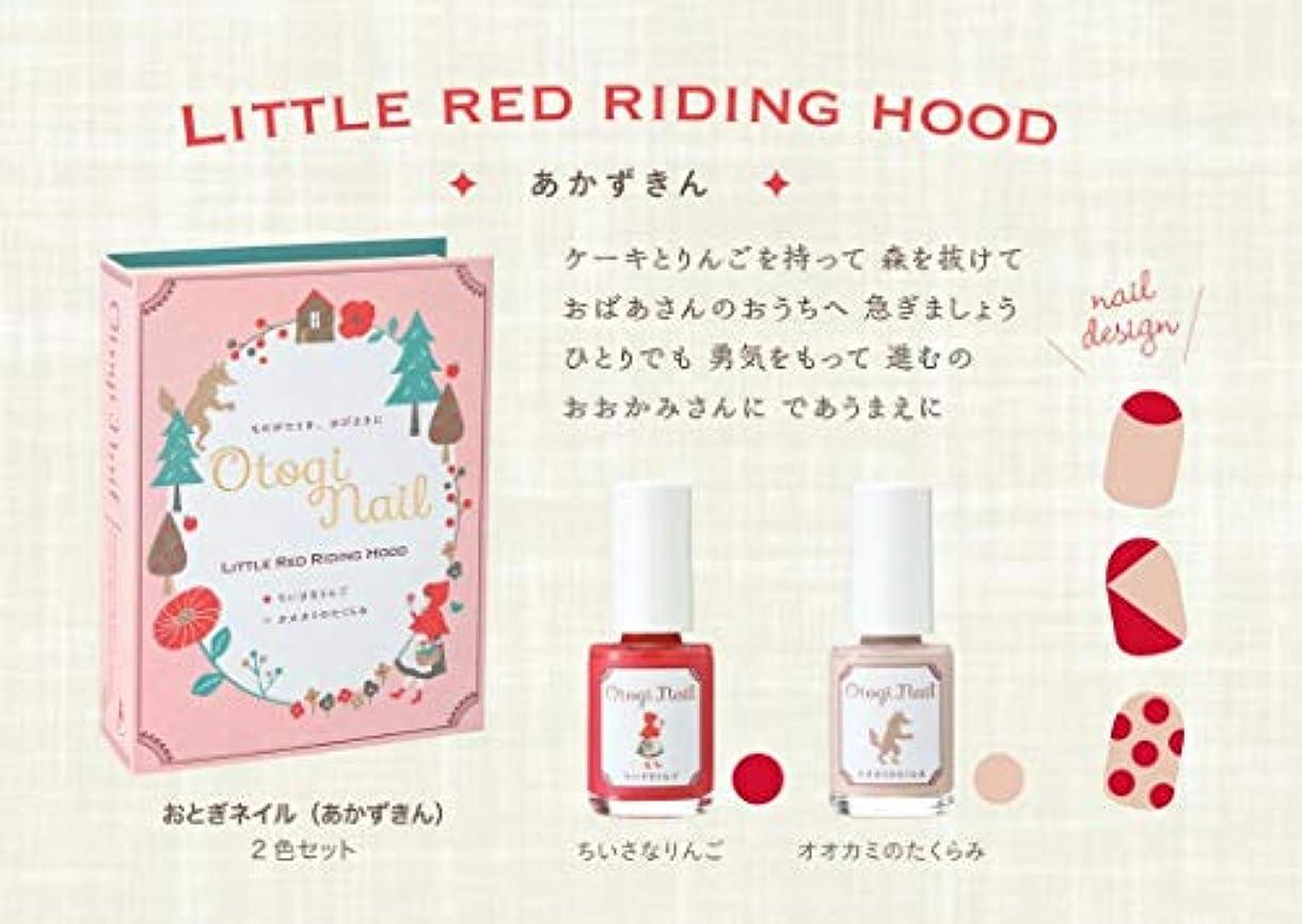 北へ基準流用するOtogi Nail LITTLE RED RIDING HOOD (あかずきん)2色セット