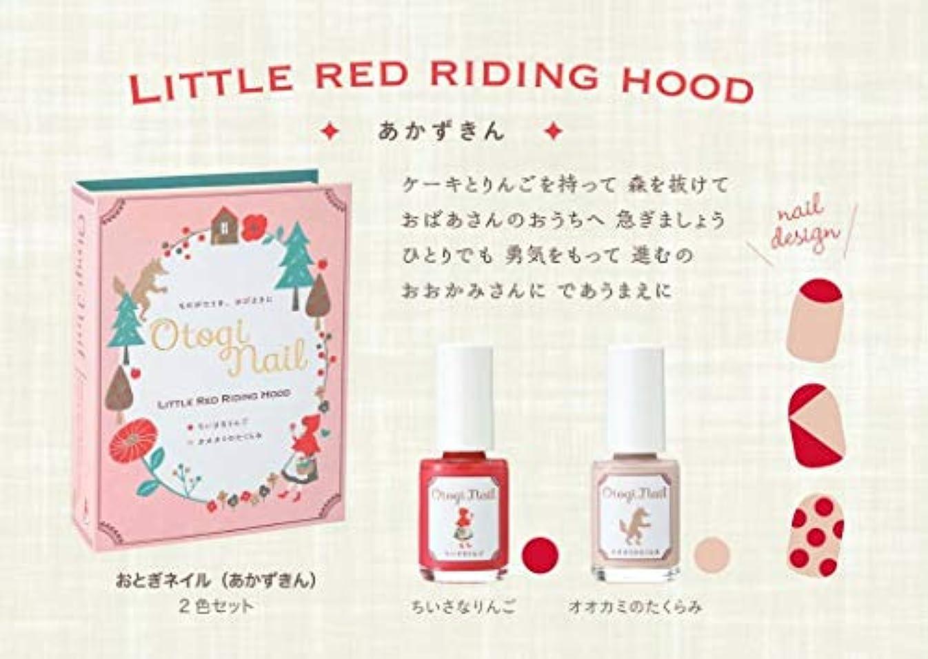 紳士不道徳計画Otogi Nail LITTLE RED RIDING HOOD (あかずきん)2色セット