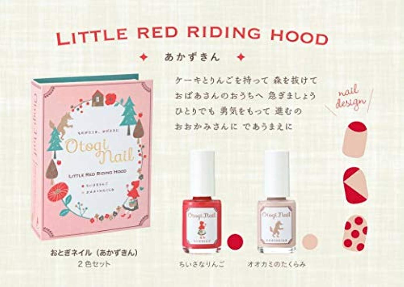 混乱した噴出するアクティブOtogi Nail LITTLE RED RIDING HOOD (あかずきん)2色セット