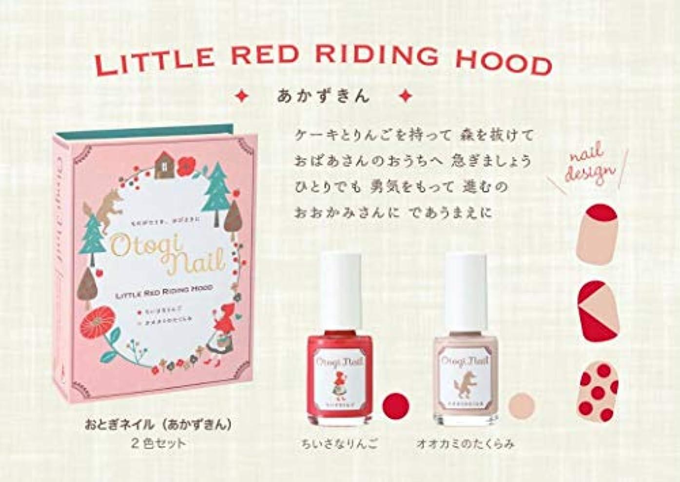 グラム専ら想定するOtogi Nail LITTLE RED RIDING HOOD (あかずきん)2色セット