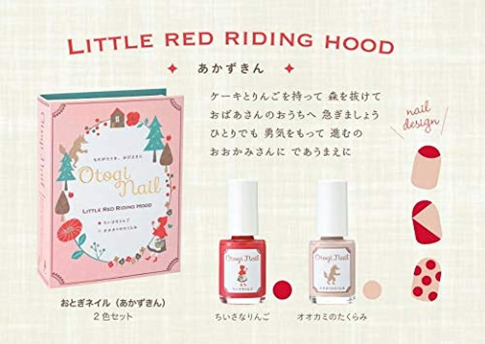 不公平誇張する遊び場Otogi Nail LITTLE RED RIDING HOOD (あかずきん)2色セット