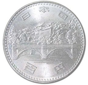 昭和天皇御在位50年記念 100円 白銅貨