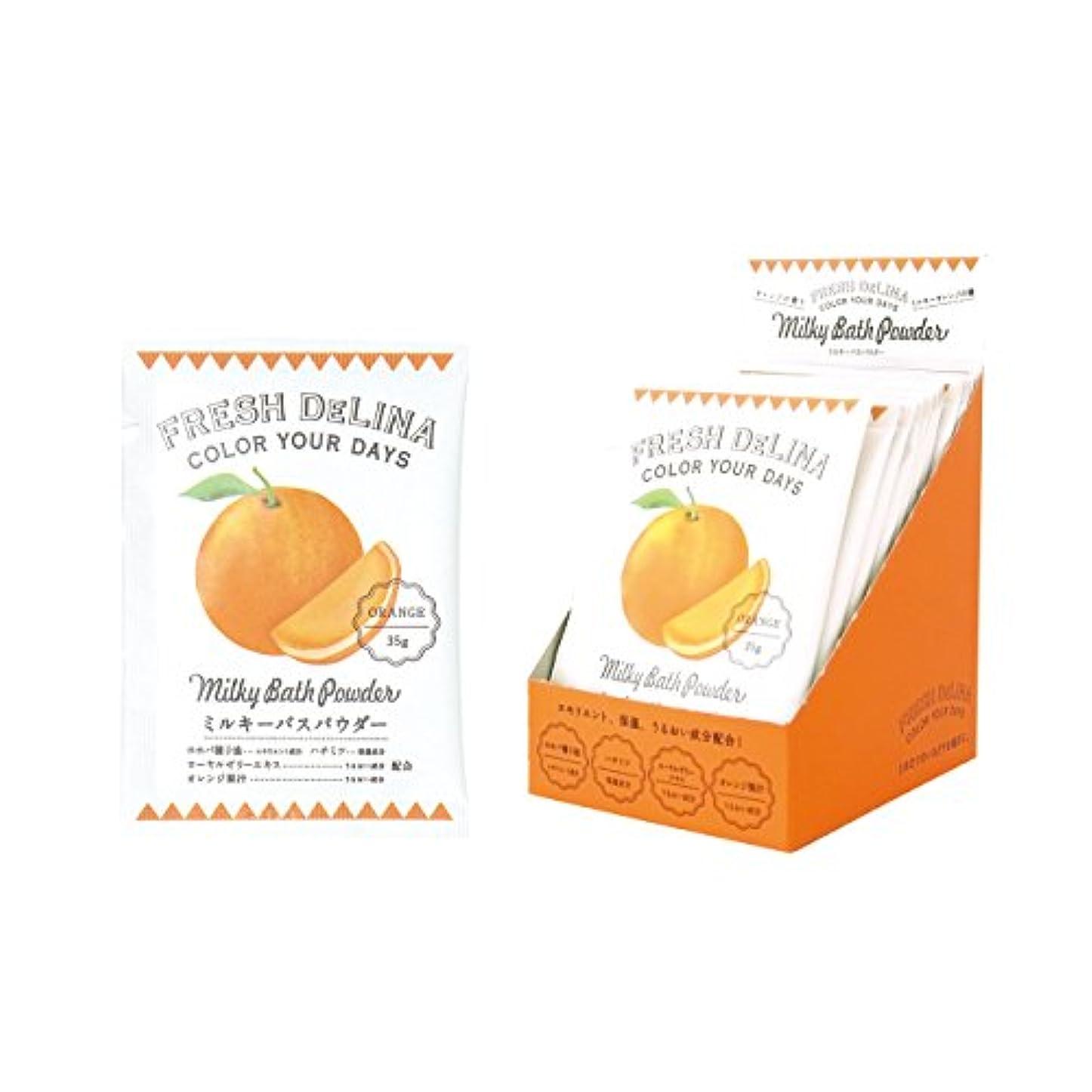 イチゴボルト所属フレッシュデリーナ ミルキーバスパウダー 35g (オレンジ) 12個 (白濁タイプ入浴料 日本製 フレッシュな柑橘系の香り)
