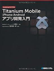 TitaniumMobile iPhone/Androidアプリ開発入門