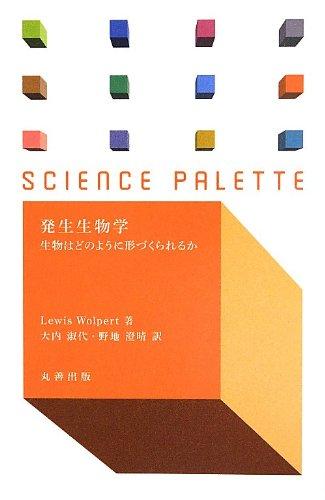 発生生物学 (サイエンス・パレット)の詳細を見る