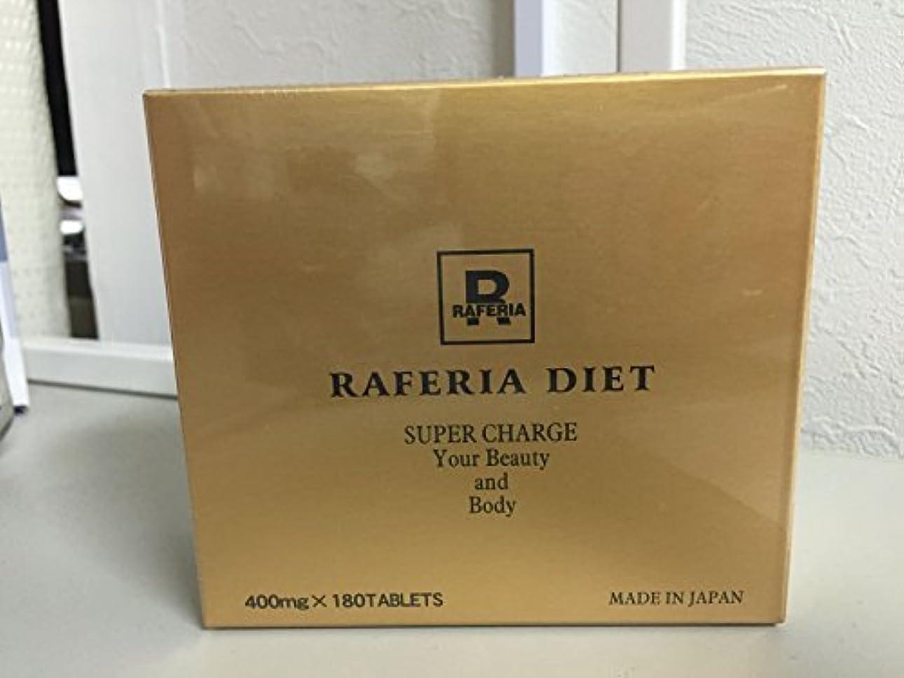 芸術安定しました表示RAFERIA DIET ラフェリア ダイエット