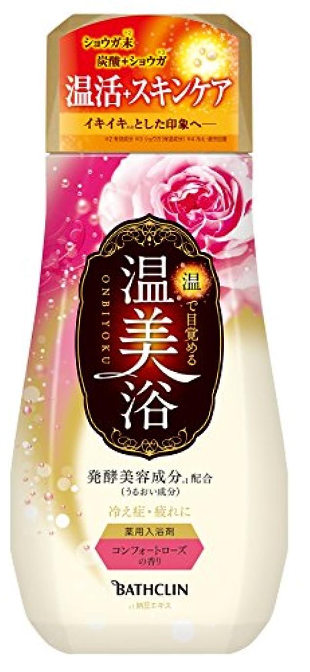にんじん軍艦送信する温美浴入浴剤コンフォートローズの香り480g(医薬部外品)