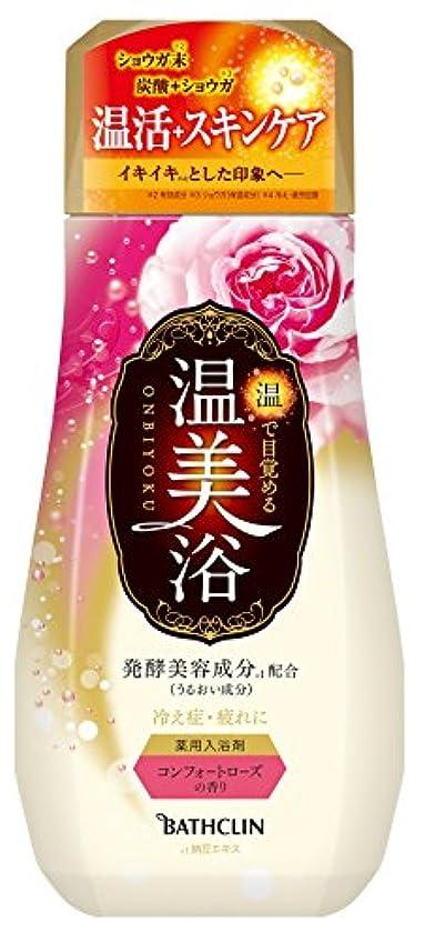 提案するおなじみの始める温美浴入浴剤コンフォートローズの香り480g(医薬部外品)
