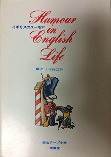 イギリスのユーモア―Humour in English life